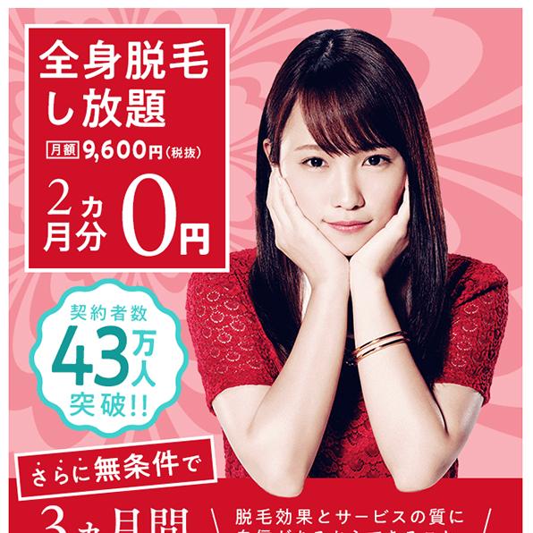 銀座カラー 広告